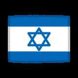 国旗のイラスト(イスラエル)