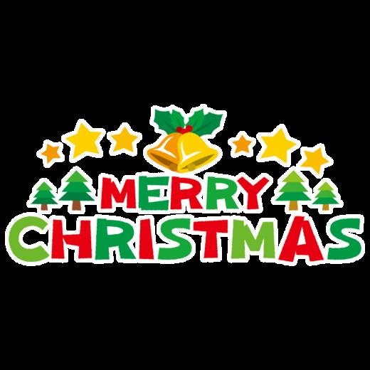 文字のイラスト2(MERRY CHRISTMAS)