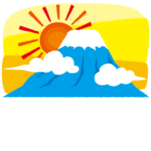 背景イラスト(富士山の初日の出)