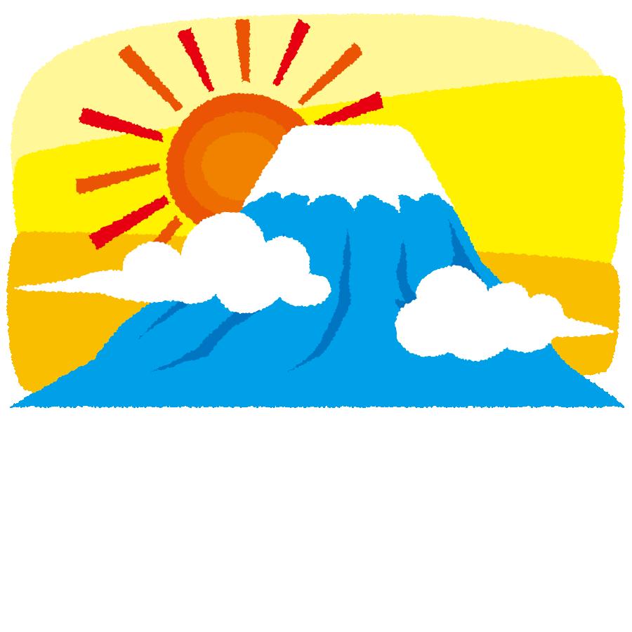 背景イラスト 富士山の初日の出 イラストくん
