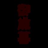 文字のイラスト(御歳暮)