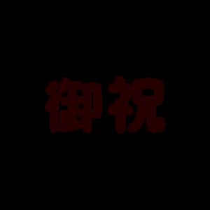 文字のイラスト(御祝)