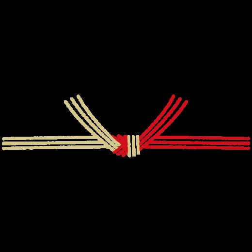 水引のイラスト(結び切り)