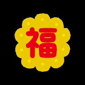文字のイラスト(福・飾り文字)