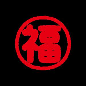 ハンコのイラスト(福・丸型)
