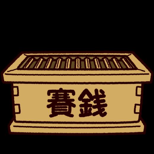 賽銭箱のイラスト