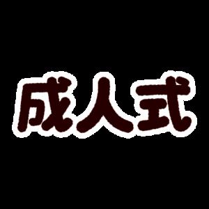 文字のイラスト(成人式)