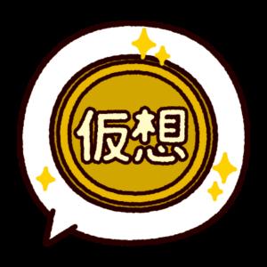 吹き出しのイラスト(仮想通貨)