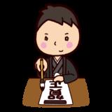書き初めのイラスト(男性)