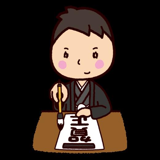 書き初めのイラスト(男性)(2カット)