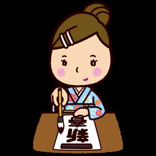 書き初めのイラスト(女性)(2カット)