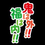文字のイラスト(鬼は外福は内)