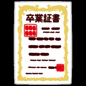 卒業証書のイラスト(賞状)