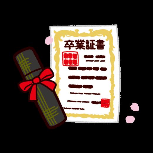 卒業証書のイラスト(賞状・筒)(2カット)