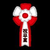 胸章リボンのイラスト(祝卒業)