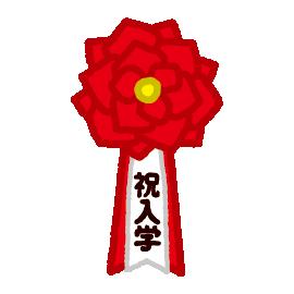 胸章リボンのイラスト(祝入学)(4カット)