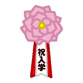 胸章リボンのイラスト(祝入学)