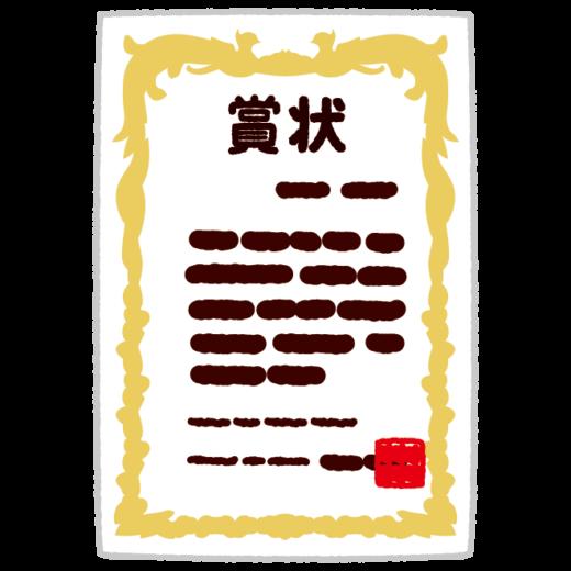 賞状のイラスト(2カット)