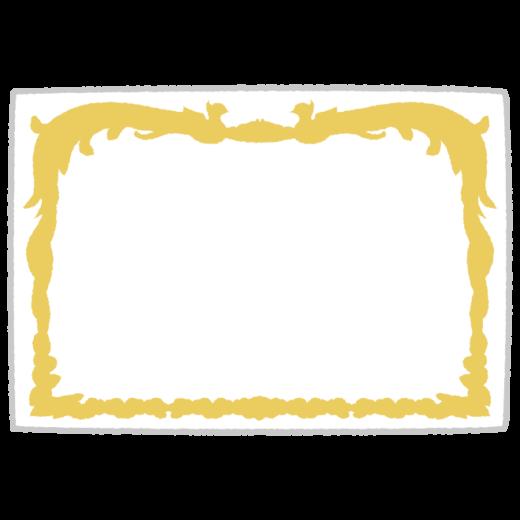 賞状のフレームのイラスト(2カット)