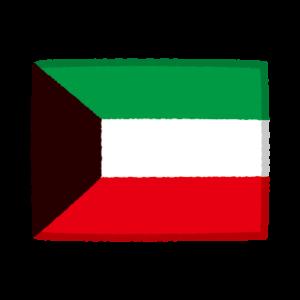 クウェート国旗のイラスト