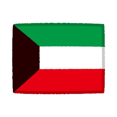 クウェート国旗のイラスト(2カット)