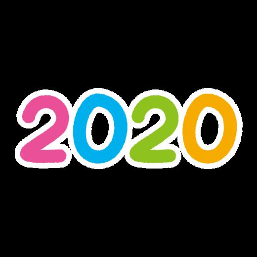文字のイラスト(2020)(2カラー)