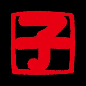 子の文字のハンコイラスト