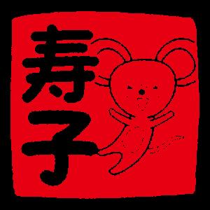 寿子の文字とネズミのハンコイラスト