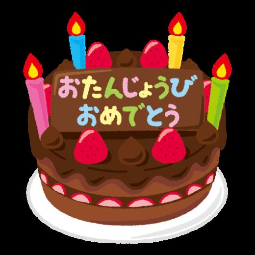 誕生日ケーキのイラスト(チョコレート・ひらがな)(4カット)