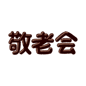 敬老会の文字イラスト
