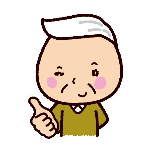 いいねのイラスト(老人)(2カット)