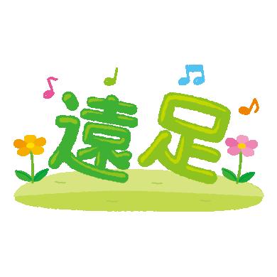 文字のイラスト(遠足)(4カット)