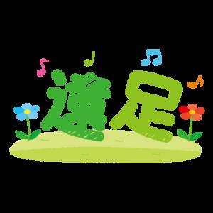 文字のイラスト(遠足)