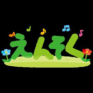 文字のイラスト(えんそく)