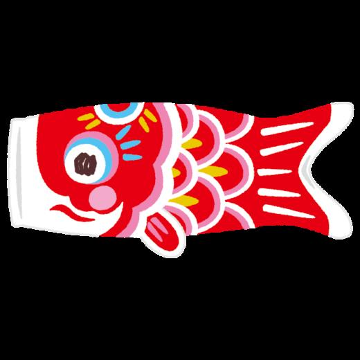 鯉のぼりのイラスト(こどもの日)(6カット)