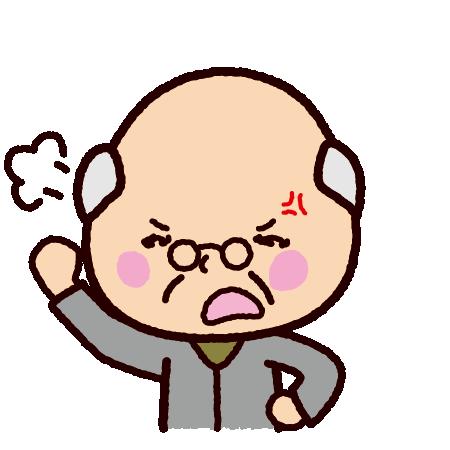 怒るイラスト(おじいさん)(2カット)