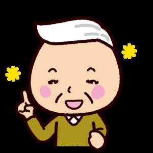 楽しい表情のイラスト(おじいさん)