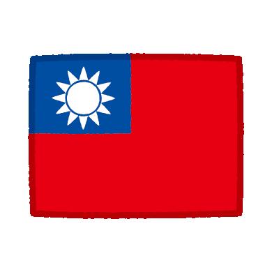 国旗のイラスト(中華民国・台湾)(2カット)