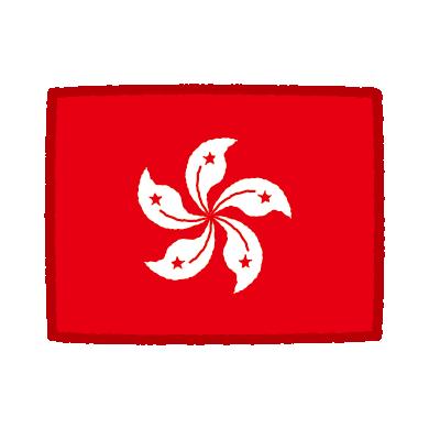 香港の旗のイラスト(2カット)