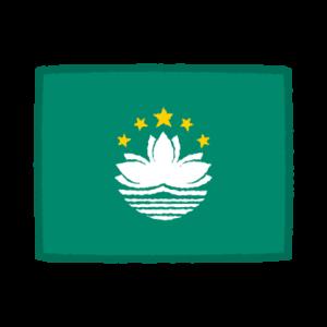 マカオの旗のイラスト