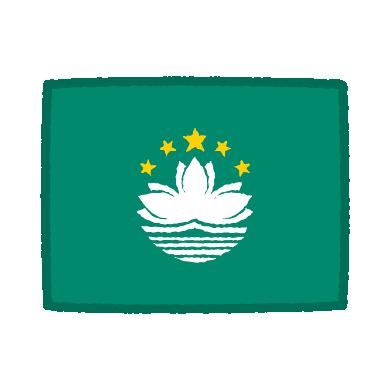 マカオの旗のイラスト(2カット)