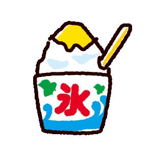 かき氷のかわいいイラスト(4カラー)