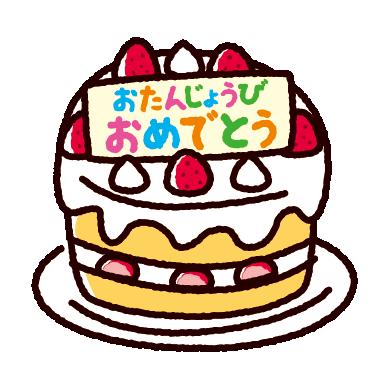 誕生日ケーキのかわいいイラスト