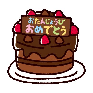 誕生日ケーキのかわいいイラスト(チョコレートケーキ)