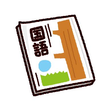 国語の教科書のイラスト(参考書)