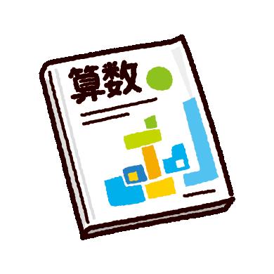 算数の教科書のイラスト(参考書)
