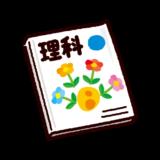 理科の教科書のイラスト(参考書)