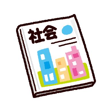 社会の教科書のイラスト(参考書)