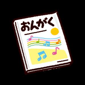 おんがくの教科書のイラスト(参考書)