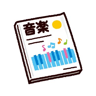 音楽の教科書のイラスト(参考書)